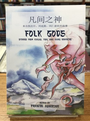 FOLK GODS: Stories from Kailas, Tise and Kang Rinpoche (English - Chinese)