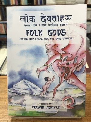 FOLK GODS: Stories from Kailas, Tise and Kang Rinpoche (English - Nepali)
