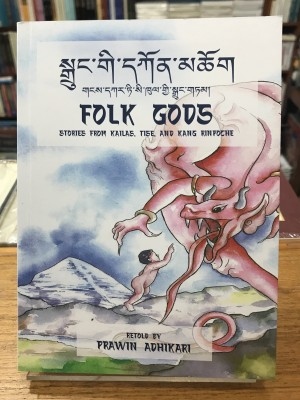 FOLK GODS: Stories from Kailas, Tise and Kang Rinpoche (English - Tibetan)