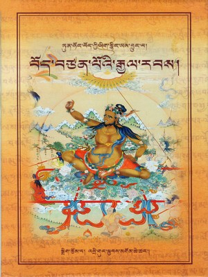 A History of the Tibetan Empire: According to the Dunhuang Manuscripts