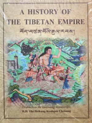 A History of the Tibetan Empire (2015 Edition)
