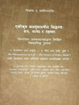 Unified Architectural Theory: Form, Language, Complexity (Nepali Edition)